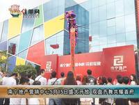南宁地产营销中心5月15日盛大开放  双盘齐舞共耀首府
