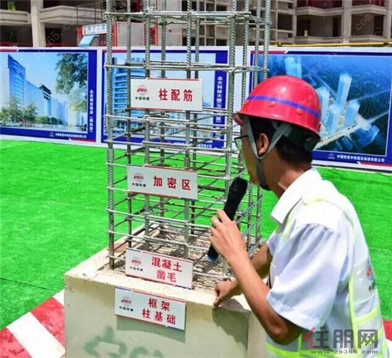 房屋结构工艺样板展示讲解
