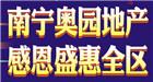 专题:南宁奥园地产感恩三盘联动