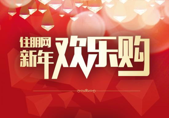 专题:住朋网新年欢乐购 掀南宁新年置业首波浪潮