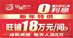 华成都市旺铺18万/间三年0利息