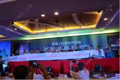 6月26日贵港汽车行业高峰论坛