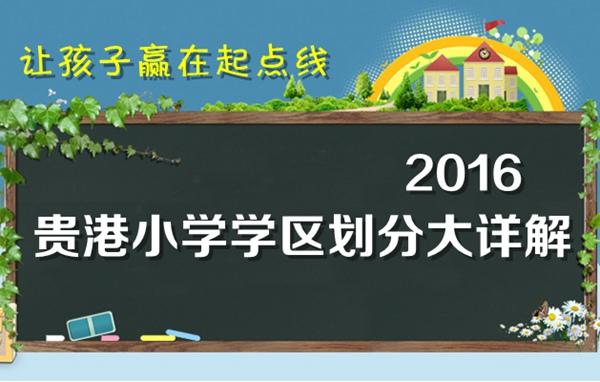 2016年贵港小学学区划分大详解——热售预售房源推荐