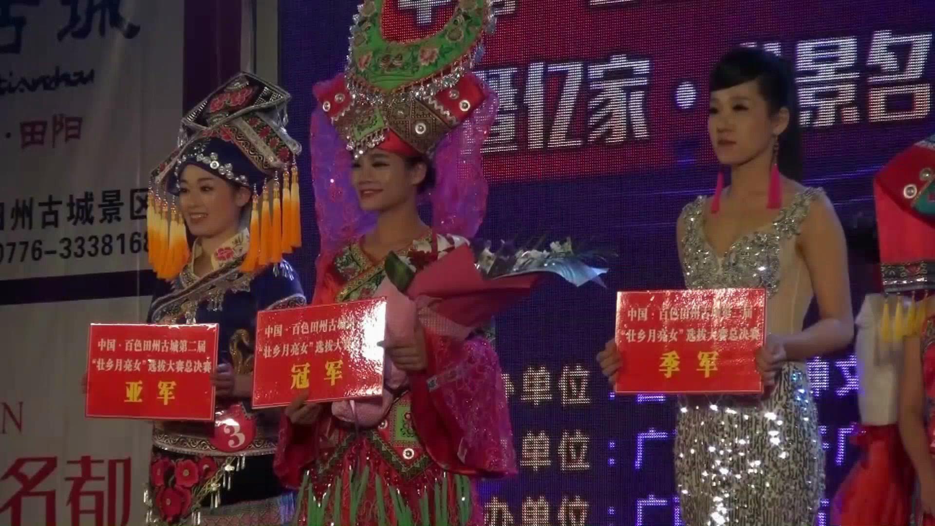 """中国•百色第三届""""壮乡月亮女""""选拔大赛开始报名啦"""