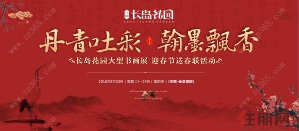 三祺长岛花园迎春节送春联大型书画展即将开启|楼盘图片