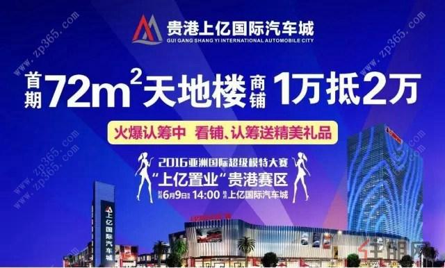6.4贵港上亿国际汽车城---投资理财 共赢未来(讲座)