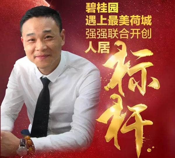 【遇见最美荷城】贵港碧桂园项目总经理刘庆海