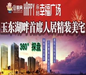 360°探盘:永利幸福广场,玉东湖畔首席人居精装美宅
