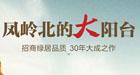 专题:招商・禧园95-142�O的3-4房  智慧社区礼献生活