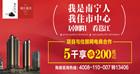 专题:市中心江景美宅 春江花月坐享一站式商业配套