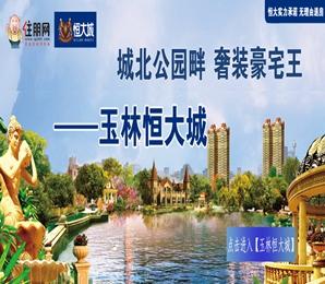 360°探盘:城北豪宅王——玉林恒大城