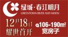 专题:绿城・春江明月首期盛大开盘 三千人到场上演抢房大战