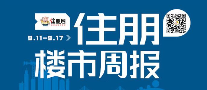 一周楼市(9.11-9.17)碧桂园帕克诺雅&云星钱隆世家&融创九棠府产品发布会盛启
