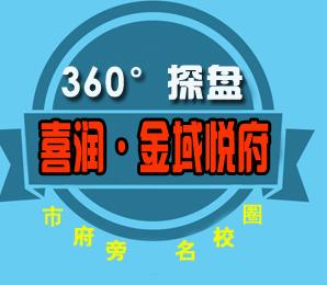 360°探盘:金域悦府,市府旁・名校圈