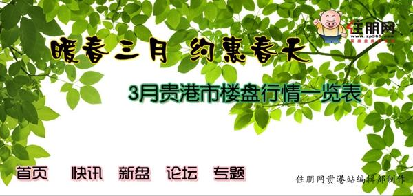 暖春三月 约惠春天 2017年3月贵港市楼盘行情一览表