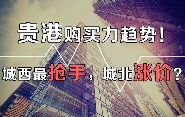贵港购买力趋势:城西最抢手,城北涨价?真相竟是…