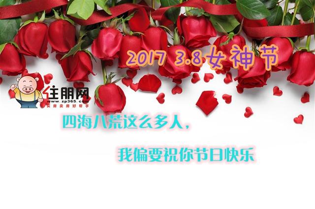 2017 3.8女神节 四海八荒那么多人,我偏要祝你节日快乐!
