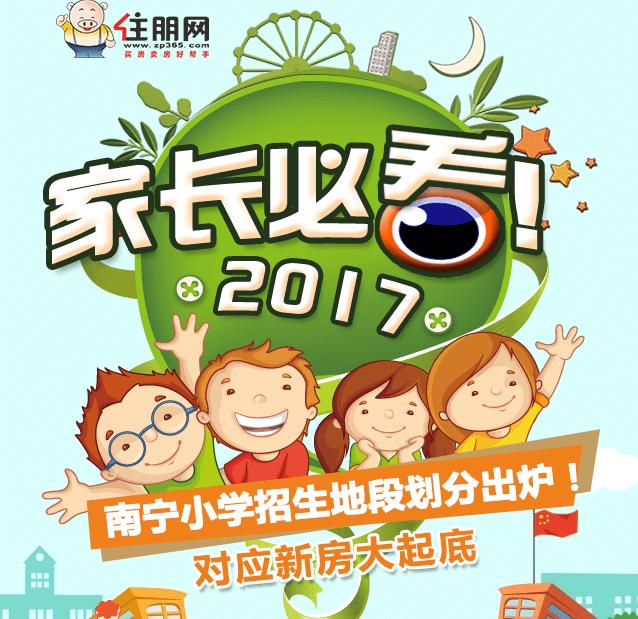 2017南宁小学划分出炉 对应新房大起底