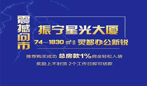 振宁星光大厦开启全民营销 推荐成功即享总价1%奖励!