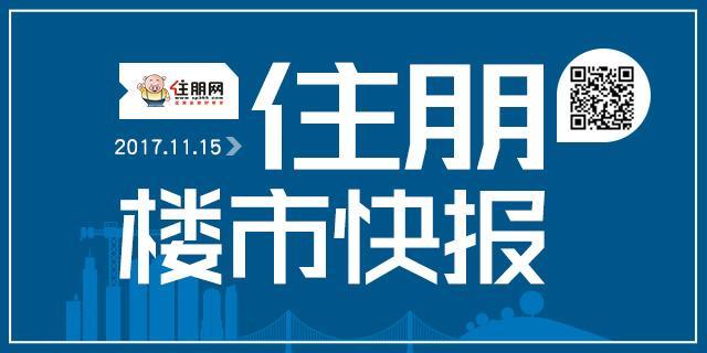 住朋楼市快报(2017.11.15)