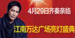 南宁江南万达广场开业在即 巨星齐秦助阵4.29亮灯盛典
