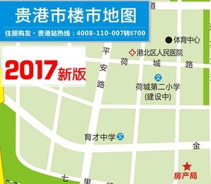 2017新版贵港楼市地图
