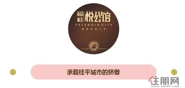 【福桂·悦公馆】全城至爱 臻品美宅火爆预约中!|楼盘