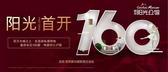 顺泽·阳光公馆160阳光生活,飓风来袭!
