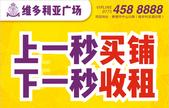 维多利亚广场首期产品认购会2小时狂销1.7亿!带租熟铺分秒递减中!