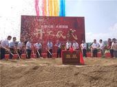 9月29日柳州首批装配式建筑住宅项目开工仪式圆满举行