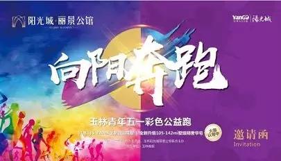 『全民招募』公益彩虹跑、iPhone x、智能手环、跑步机...五一彩虹跑激情开跑
