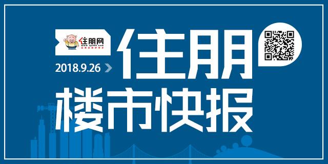 住朋网楼市快报(2018.9.26)