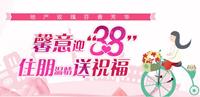 """2018""""馨意迎三八 住朋温情送祝福"""""""