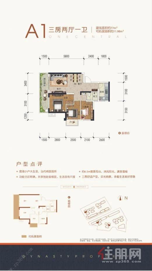 安吉大唐世家77㎡戶型圖.jpg