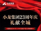 小龙集团,23周年庆,礼献全城!
