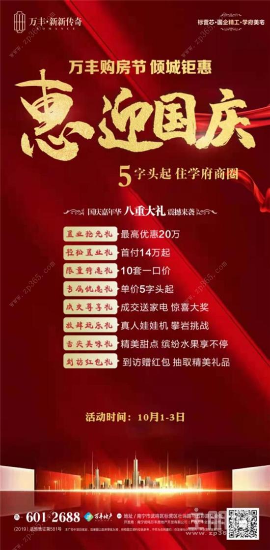 万丰·新新传奇广告图.png