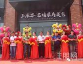 燃爆了!永利·锦绣里营销中心10月1日盛大开放,位于玉东新区实验小学旁!