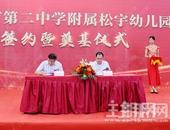 钦州市第二中学附属松宇幼儿园签约暨奠基仪式圆满举行!