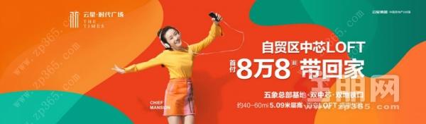 云星·时代广场广告图.png