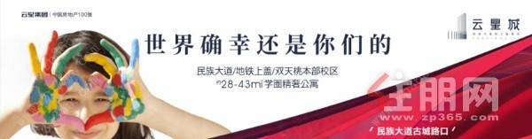云星城广告图.jpg