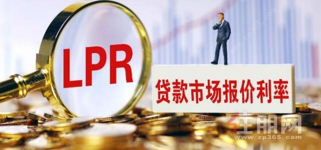 LPR贷款市场报价利率