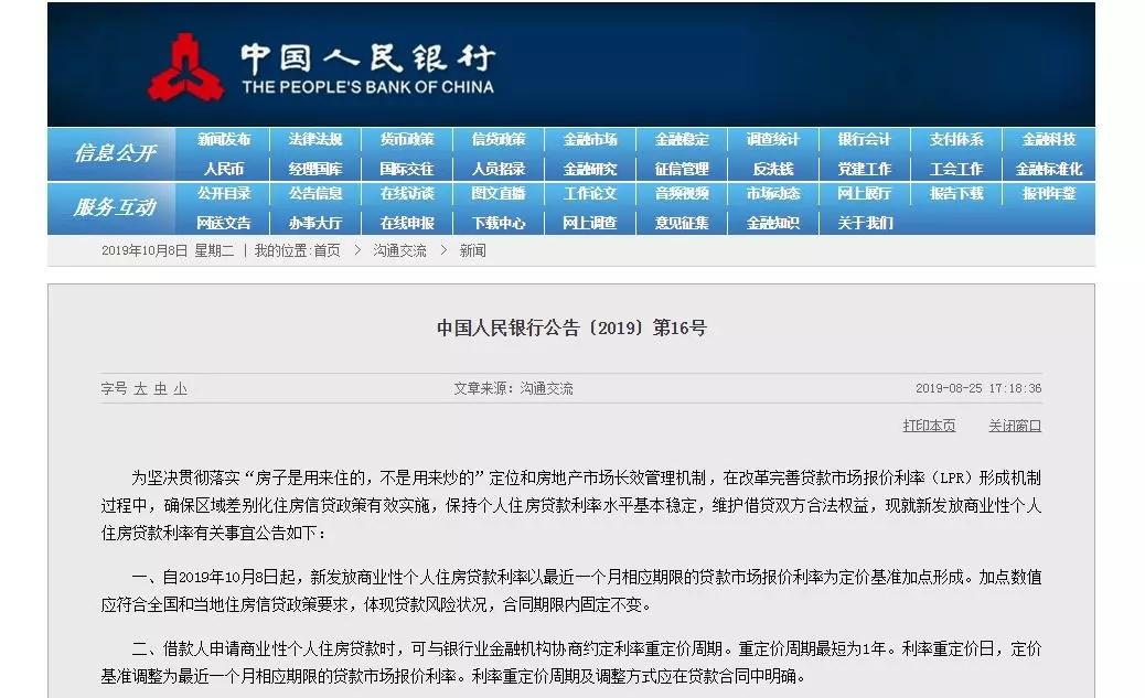 中国人民银行利率公布