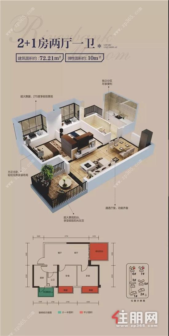 2+1两厅一卫.jpg
