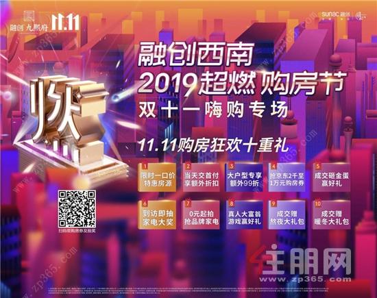 融创西南X京东 购房节活动图.jpg