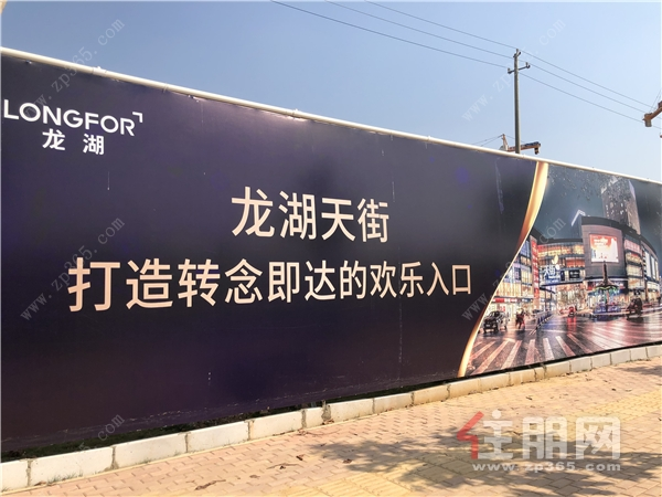 龙湖天街项目围挡图.jpg