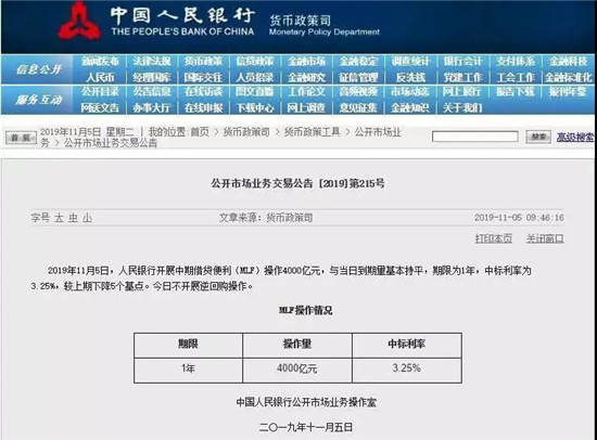 中国人民银行降息截图.jpg