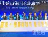 蓝光·恒泰雍锦湾营销中心开放仪式暨品牌推介会圆满落幕
