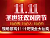 【圣世阳光】双十一红包领取方法,最高1111元桂平人应该这样抢