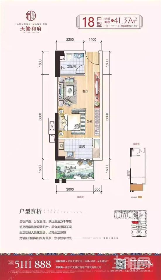 ▲天健·和府41㎡(建面)一房一厅一卫户型.jpg