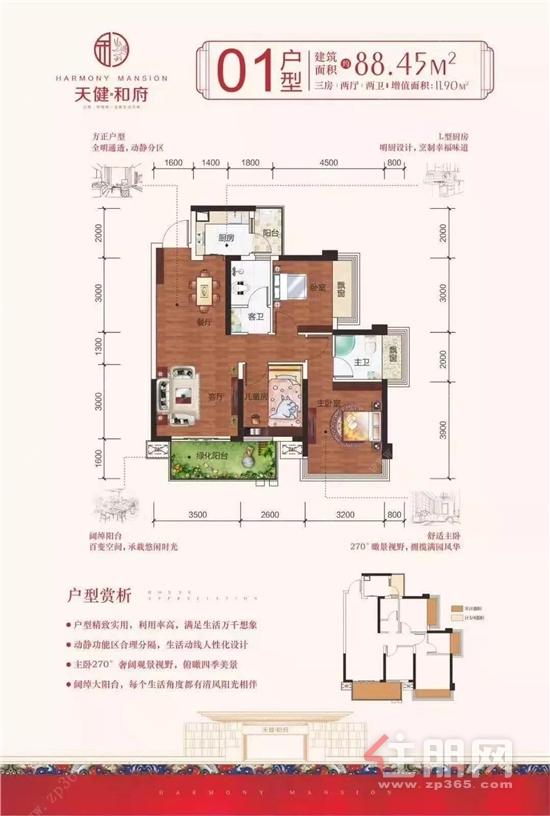 ▲天健·和府88㎡(建面)三房两厅两卫户型.jpg